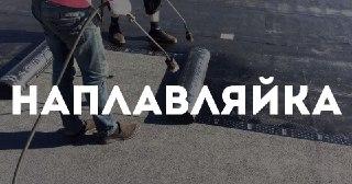 Монтаж наплавляемой кровли Новороссийск цена от 311 руб.